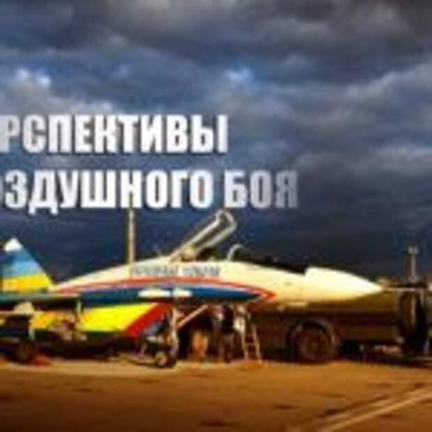 «Прорубить коридор»: Смешко удивил украинцев сценарием воздушного боя между ВКС РФ и ВВС Украины