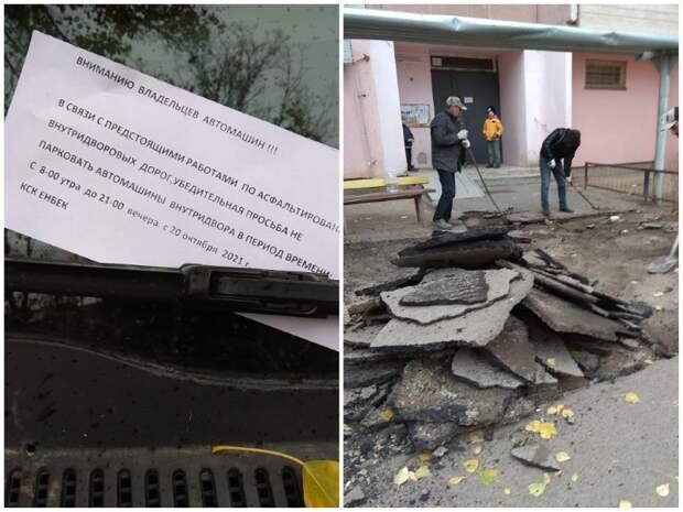 В Аксае началось благоустройство четвёртого микрорайона