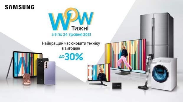 [на правах рекламы] WOW Недели Samsung: лучшее время обновить технику с выгодой до 30%