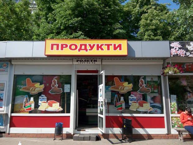 С легендой об дешёвых украинских продуктах покончено