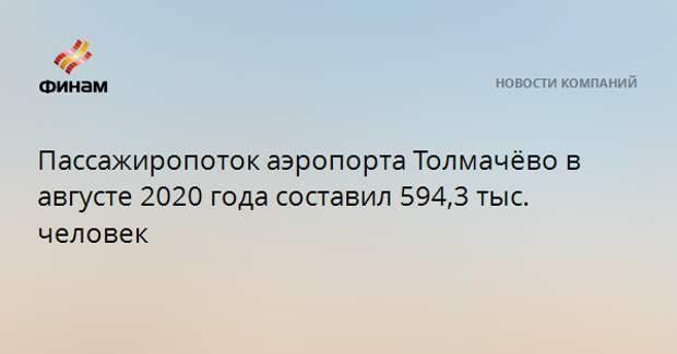 Пассажиропоток аэропорта Толмачёво в августе 2020 года составил 594,3 тыс. человек