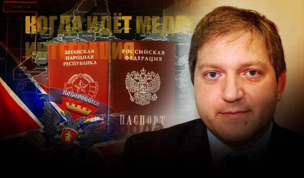 На Украине осознали когда наступит переломный момент в интеграции Донбасса с Россией