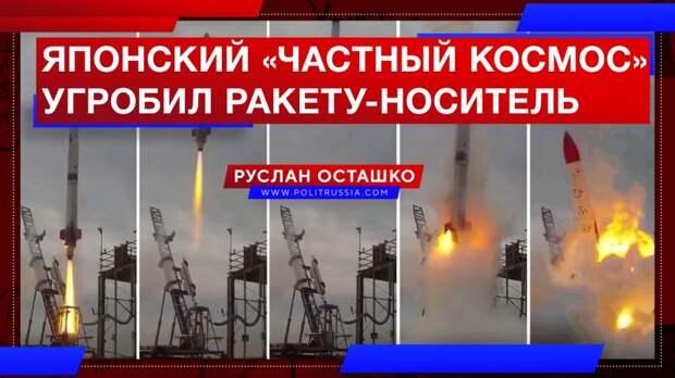 Японский «частный космос» угробил ракету-носитель