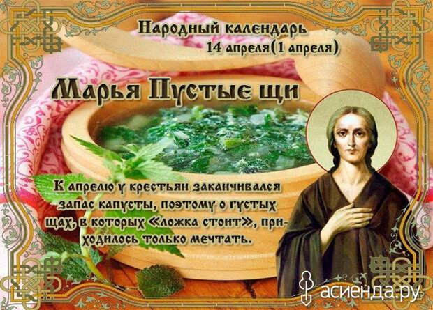 Народный календарь. Дневник погоды 14 апреля 2021 года