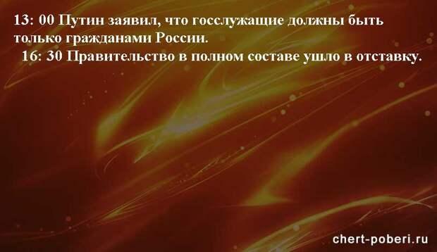 Самые смешные анекдоты ежедневная подборка chert-poberi-anekdoty-chert-poberi-anekdoty-39150303112020-9 картинка chert-poberi-anekdoty-39150303112020-9