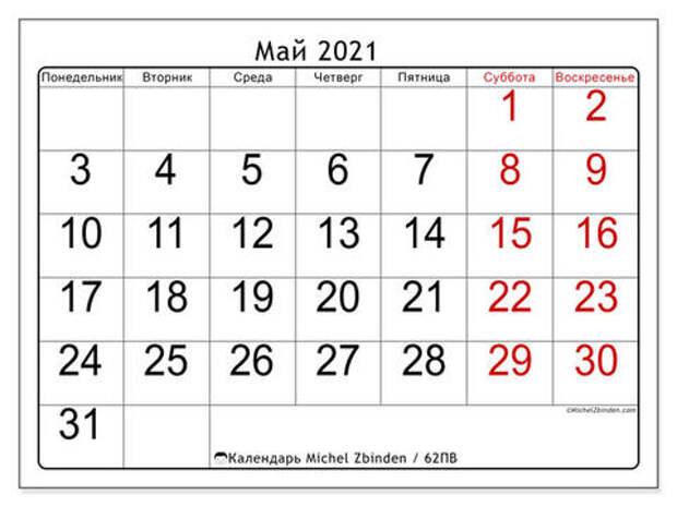 Минтруд: майские каникулы больше не будут длинными