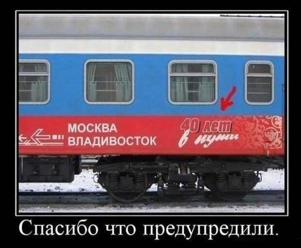 На изображении может находиться: поезд, текст «100 ك москва 40 лет владивосток нужи спасибо что предупредили.»
