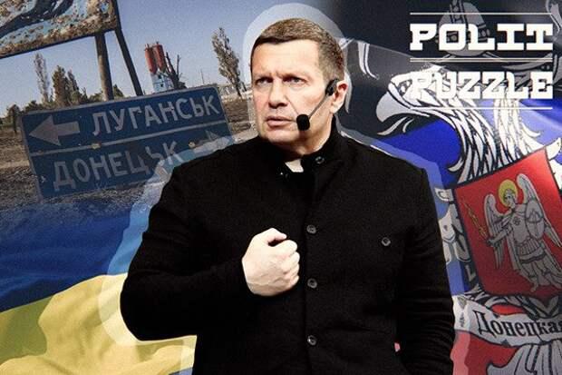 Соловьев удивил решением отозвать независимость Украины
