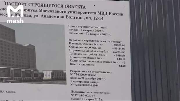 В Москве полицейские чиновники куда-то дели 32 миллиона рублей, выданные на строительство университета МВД. Следователи ведут проверку