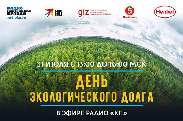 Защитить для себя и своих детей воду, воздух, лес: Радио «КП» и сайт kp.ru сообщают об очередном марафоне!