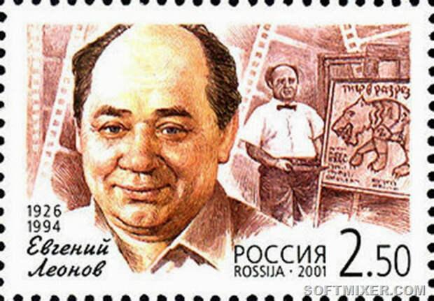 stamp_Yevgeny_Leonov