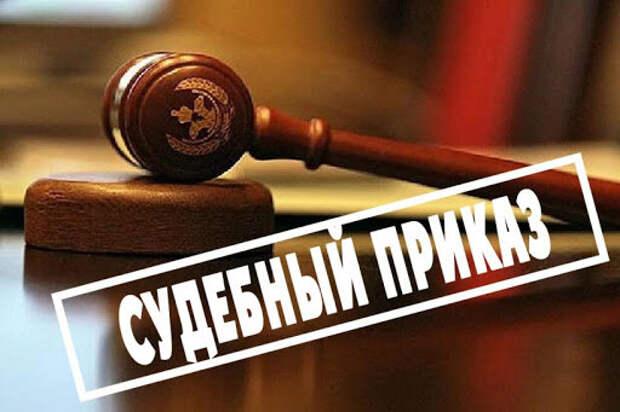 Судебный приказ и его отмена
