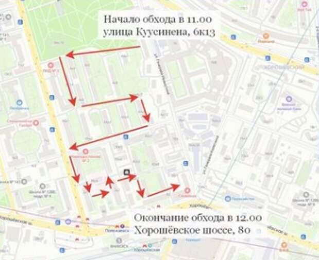 Жителей Хорошевки приглашают присоединиться к обходу района