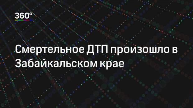 Смертельное ДТП произошло в Забайкальском крае
