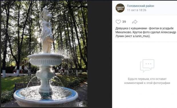 Фото дня: Геба усадьбы Михалково