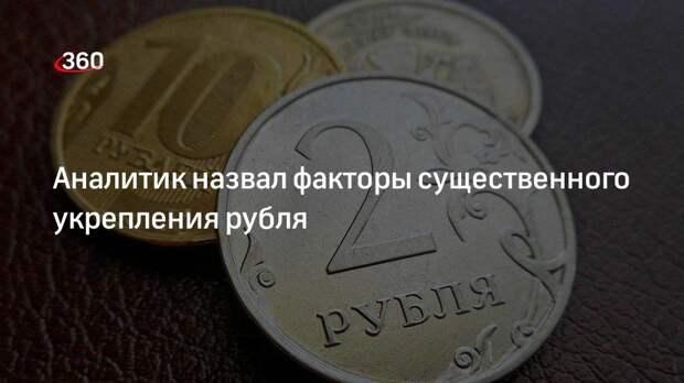 Аналитик назвал факторы существенного укрепления рубля
