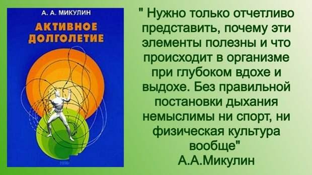 5 основных принципов системы активного долголетия академика Микулина