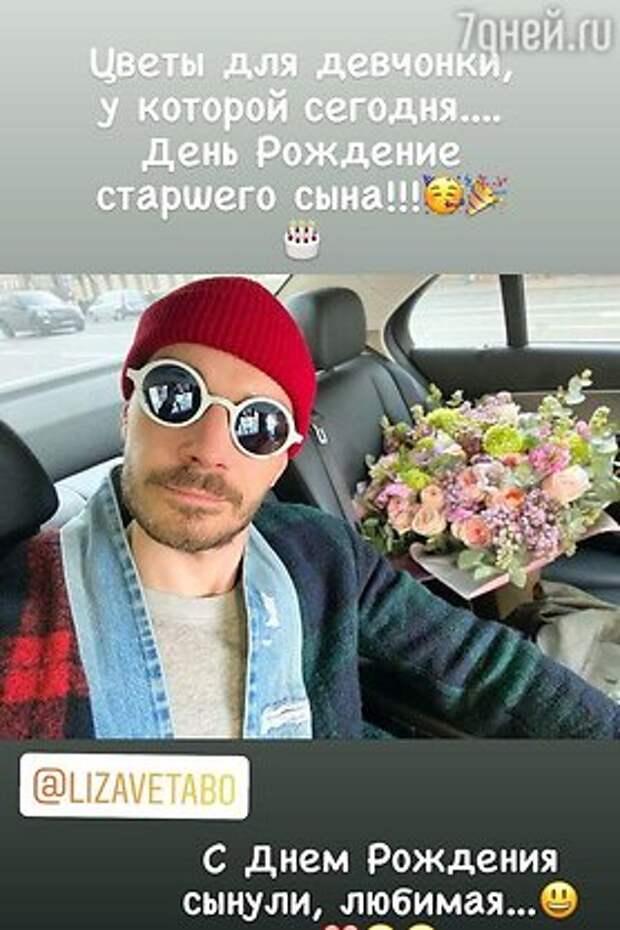 «Цветы для девчонки»: Боярская и Матвеев принимают поздравления с важным событием