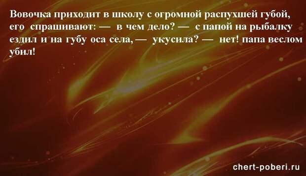 Самые смешные анекдоты ежедневная подборка chert-poberi-anekdoty-chert-poberi-anekdoty-47150303112020-9 картинка chert-poberi-anekdoty-47150303112020-9