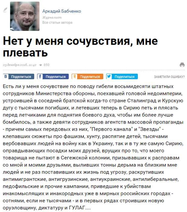 Журналист «Эха Москвы» Бабченко о Ту-154: нет у меня сочувствия, мне плевать