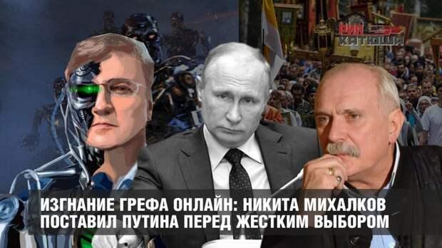 Изгнание Грефа онлайн: Никита Михалков поставил Путина перед жестким выбором