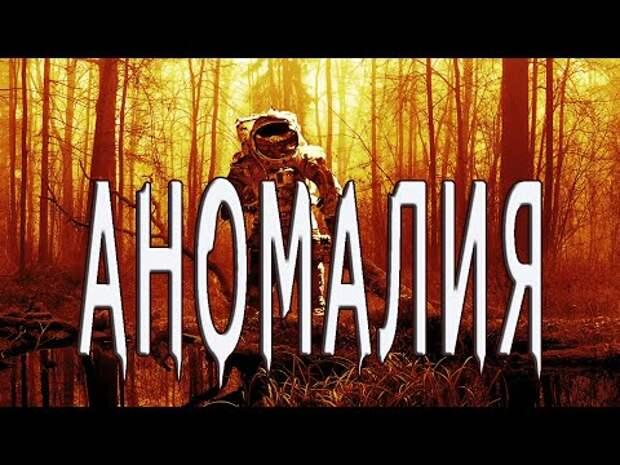 """Страшные истории про деревню. """"Аномалия"""" - Ю.Лихачёва. Мистика про деревню. Истории на ночь."""