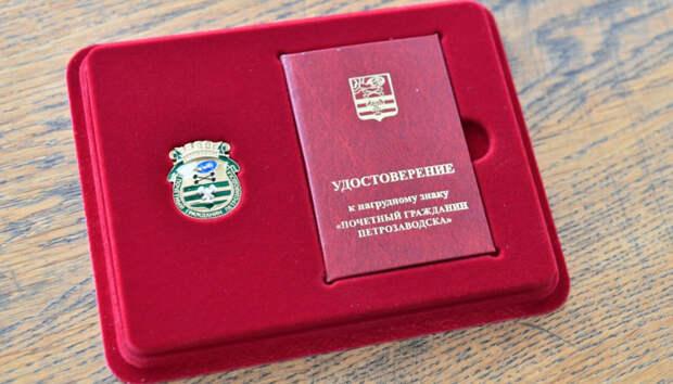 Семь человек претендуют на звание почетных жителей Петрозаводска