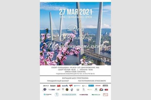 Бизнес-прием, посвященный Дню российского предпринимательства, пройдет во Владивостоке