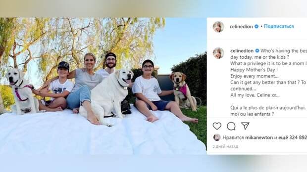 Певица Селин Дион показала редкое семейное фото