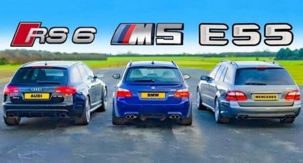 В Сети показали тест универсалов BMW M5 V10, Mercedes-Benz E 55 AMG и Audi RS6
