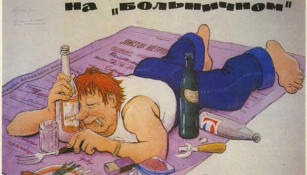 Пьянству —бой!
