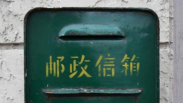 Ростовчане начали массово получать посылки из Китая и Сингапура
