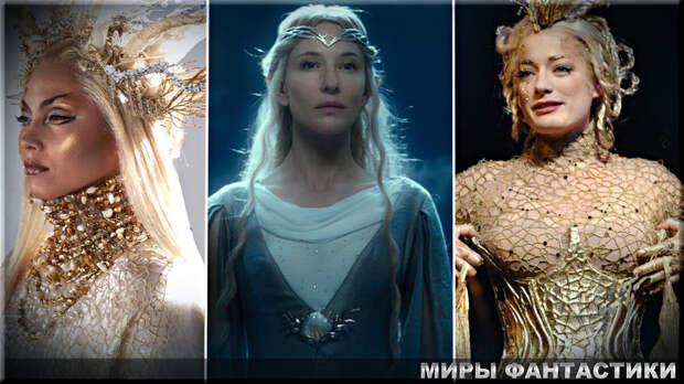 """Как выглядит Галадриэль из """"Властелина Колец"""" в разных экранизациях (7 образов)"""