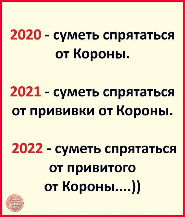 На изображении может находиться: текст «2020- суметь спрятаться от короны. 2021 суметь спрятаться от прививки от короны. 2022 суметь спрятаться от привитого от короны....)) samo весело!»