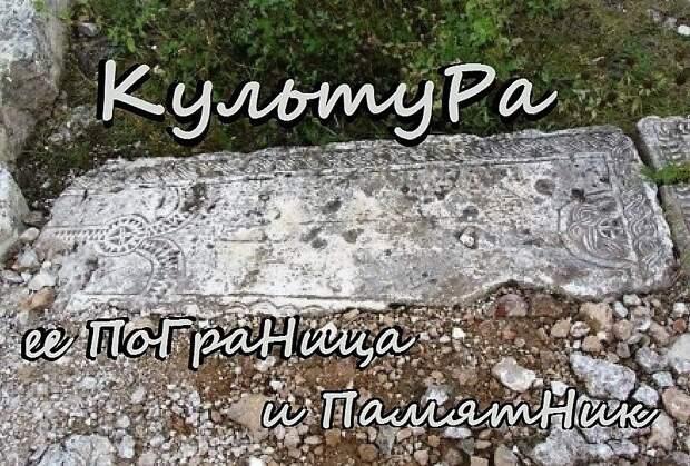 КультуРа ее ПоГраНица и ПамятНик