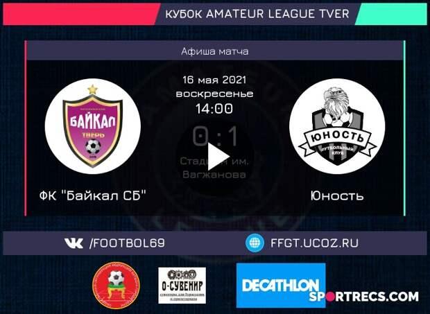 ФК Байкал СБ - ФК Юность