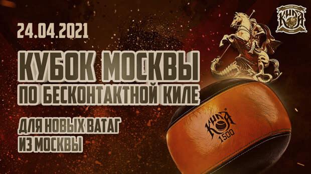 Кубок Москвы по бесконтактной киле 2021