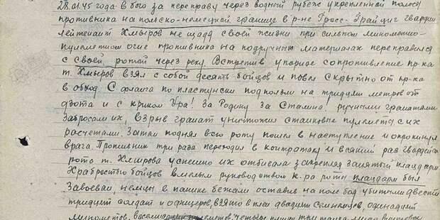 Путь к Одеру Великая Отечественная Война, СССР, война, подвиг
