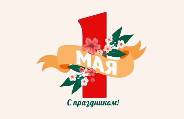 Глава Крыма поздравил всех с праздником весны и труда