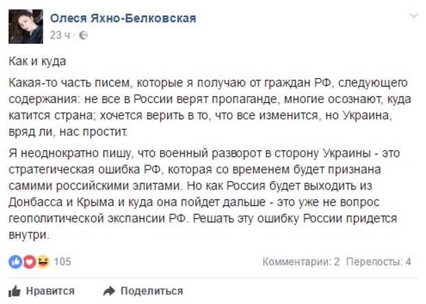 Яxно: Россия совершила страшную ошибку