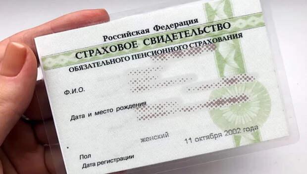 Россиянам приходят уведомления о задолженности по СНИЛС – это нужно знать каждому