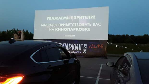 Автокинотеатры Подмосковья представили расписание показов на июль