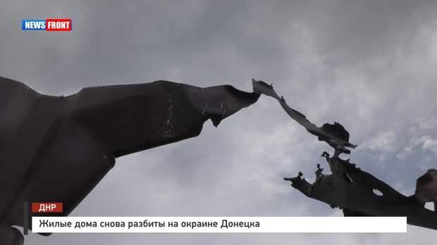 Жилые дома снова разбиты на окраине Донецка