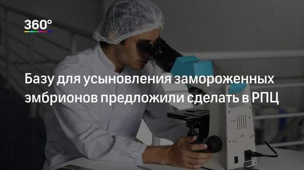 Базу для усыновления замороженных эмбрионов предложили сделать в РПЦ