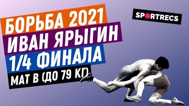 Борьба. 2021 Иван Ярыгин. 1/4 финала. Мат B (до 79 кг)