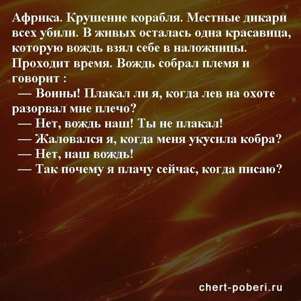 Самые смешные анекдоты ежедневная подборка chert-poberi-anekdoty-chert-poberi-anekdoty-26260421092020-11 картинка chert-poberi-anekdoty-26260421092020-11