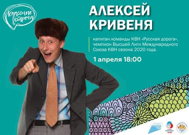В Строгине пройдёт встреча с капитаном команды КВН