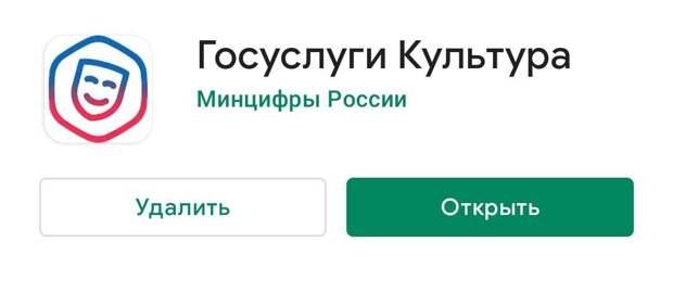 «Пушкинская карта» в 2021: как оформить и где получить