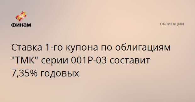 """Ставка 1-го купона по облигациям """"ТМК"""" серии 001Р-03 составит 7,35% годовых"""
