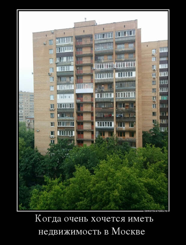 Когда очень хочется иметь недвижимость в Москве демотиватор, демотиваторы, жизненно, картинки, подборка, прикол, смех, юмор